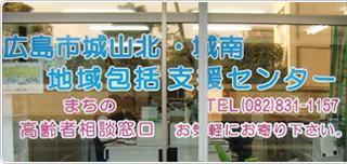 広島市城山北・城南 地域包括支援センター